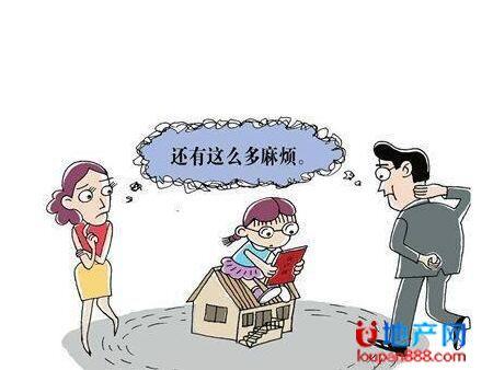 给子女买房要考虑哪些问题