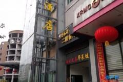 井冈山新城区紫龙湾附近鑫街公寓 3室 2厅 2卫